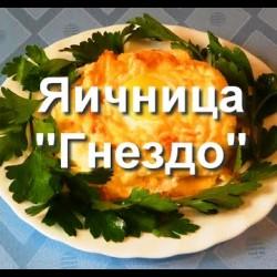 Яичница «Гнездо»- Завтрак