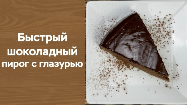 Быстрый шоколадный пирог с глазурью