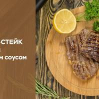 Рибай-стейк с перечным соусом