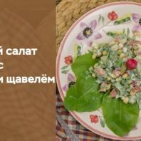 Летний салат с редисом и щавелём