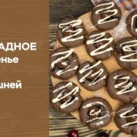 Шоколадное печенье с черешней